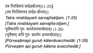 Sutras 1.25 & 1.26